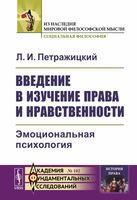 Введение в изучение права и нравственности. Эмоциональная психология (м)