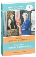 The Picture of Dorian Gray. Уровень 4