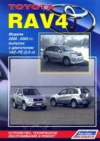 Toyota RAV 4. Праворульные модели 2000-2005 гг. Устройство, техническое обслуживание и ремонт