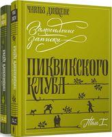 Замогильные записки Пиквикского клуба (в двух томах)