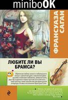 Любите ли вы Брамса? (м)