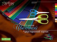 """Картон цветной двусторонний """"Набор №28"""" (А3; 10 листов; 10 цветов)"""