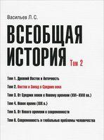 Всеобщая история (В шести томах. Том 2) Восток и Запад в Средние века