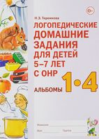 Логопедические домашние задания для детей 5-7 лет с ОНР. Альбомы 1-4