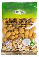 "Арахис в глазури ""Econuts. Со вкусом сыра и лука"" (40 г)"