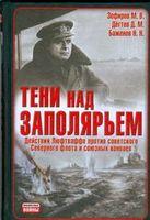 Тени над Заполярьем. Действия Люфтваффе против советского Северного флота и союзных конвоев
