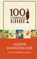 Андрей Вознесенский. Стихотворения. Поэмы