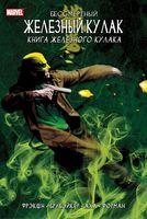 Бессмертный Железный кулак. Книга Железного Кулака. Том 3