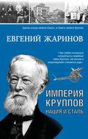 Империя Круппов. Нация и сталь