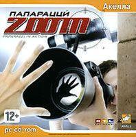 Папарацци: Zoom