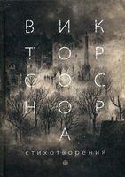 Виктор Соснора. Стихотворения