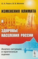 Изменения климата и здоровье населения России