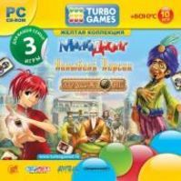 Turbo Games. Желтая коллекция