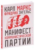 Манифест коммунистической партии (м)