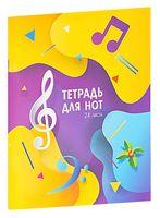 "Тетрадь для нот ""I Love Music"" (А5)"