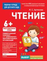 Рабочая тетрадь для детского сада. Чтение. Подготовительная группа