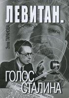 Левитан. Голос Сталина