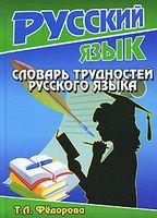 Словарь трудностей русского языка.