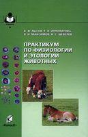 Практикум по физиологии и этологии животных
