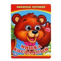 Мишка Косолапый. Книжка с глазками