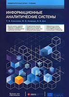 Информационные аналитические системы
