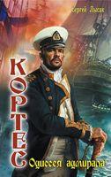 Одиссея адмирала