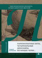 Парнокопытные киты, четырехкрылые динозавры, бегающие черви... Новая палеонтология. Реальность, которая удивительнее фантазий