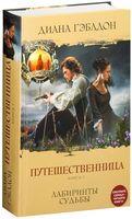 Путешественница. Книга 1. Лабиринты судьбы