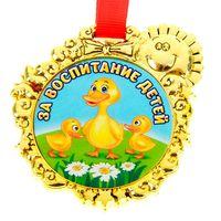 """Медаль пластмассовая """"За воспитание детей"""" (6,5х7 см)"""