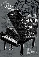 """Тетрадь для нот """"Черный рояль"""" (12 листов; А4; вертикальная; скрепка)"""