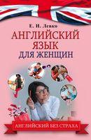 Английский язык для женщин
