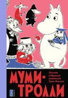 Мумми-Тролли. Полное собрание комиксов в 5 томах. Том 5