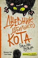 Дневник дебильного кота 2. Банда Эдгара