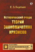 Исторический очерк теорий экономических кризисов (м)