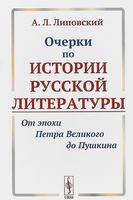 Очерки по истории русской литературы. От эпохи Петра Великого до Пушкина