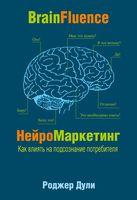 Нейромаркетинг. Как влиять на подсознание потребителя. Электронная версия