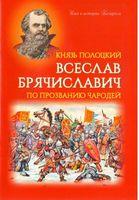 Князь полоцкий Всеслав Брячиславич по прозванию Чародей
