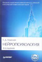 Нейропсихология (+ CD)