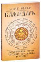Календарь. Исторические корни народных праздников и примет