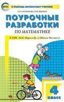 Математика. 4 класс. Поурочные разработки к УМК М.И. Моро