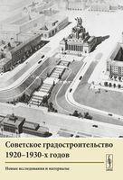 Советское градостроительство 1920-1930-х годов. Новые исследования и материалы