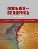 Польша - Беларусь (1921-1953). Сборник документов и материалов