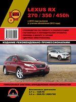 Lexus RX 270 / 350 / 450h c 2010 г. (+ обновления 2012 г.) Руководство по ремонту и эксплуатации