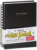 """Блокнот в точку """"Bullet Journal"""" (А5; черный)"""