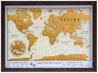 Скретч-карта мира в деревянной раме (700х500 мм; тёмная рама)
