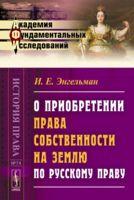 О приобретении права собственности на землю по русскому праву (м)