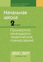 Начальная школа. 2 класс. Примерное календарно-тематическое планирование. Электронная версия