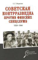 Советская контрразведка против финских спецслужб