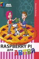 Raspberry PI для детей