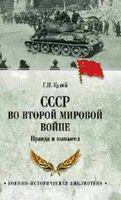 СССР во Второй мировой войне